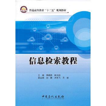 【正版直发】信息检索教程 李晓艳,赵文凯 9787511419415 中国石化出版社有限公司