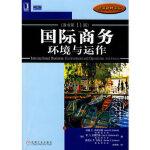 【新书店正版】国际商务 环境与运作9787111234081机械工业出版社