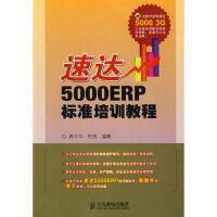 速达5000ERP标准培训教程龚中华,何亮著人民邮电出版社9787115190345
