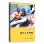 正版全新 社会工作理论(第二版)