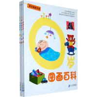 多元智能开发0-2岁图画百科(全3册)