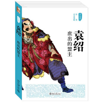 袁绍——庶出的盟主(著名三国历史文化学者方北辰教授精彩奉献)