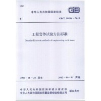 GB/T50266-2013工程岩体试验方法标准