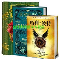 哈利波特与被诅咒的孩子【平装】神奇动物在哪里1+2全套全集2册 格林德沃之罪电影剧本小说 罗琳著