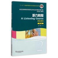 英语专业本科生教材 第三版 听力教程2学生用书 听力教程 大学教材 新世纪高等院校英语专业本科