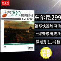 正版 车尔尼299钢琴快速练习曲 车尔尼钢琴快速练习曲(作品299)上海音乐出版社