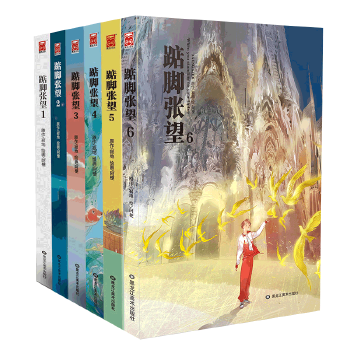 踮脚张望(1-6) 共6册