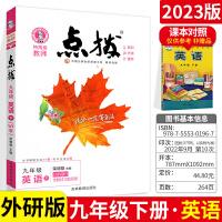 点拨九年级下册英语 2020外研版 初三英语教材同步点拨训练辅导资料 英语完全解读教辅书