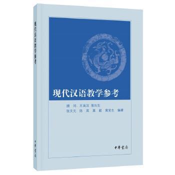 【正版二手书旧书9成新左右】现代汉语教学参考9787101114546 正版书籍,下单速发,大部分书籍9成新左右,物有所值,有部分笔记,无盘。品质放心,售后无忧。