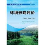 环境影响评价(韩香云) 韩香云,陈天明 化学工业出版社 9787122174864