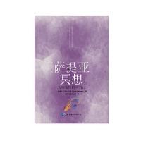 【新书店正版】萨提亚冥想――大师带你聆听自己〔加拿大〕约翰・贝曼世界图书出版公司9787519257941