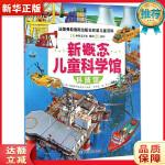新概念儿童科学馆:科技馆 [法] 弗勒鲁斯出版社,郝兰盛,朱洁 北京科学技术出版社
