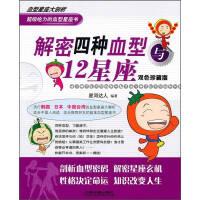 解密四种血型与12星座(双色)星河达人中国铁道出版社