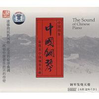 中国钢琴:钢琴发烧天碟(CD)(内附随笔手册)