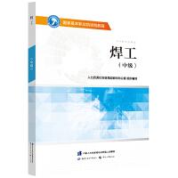 国家基本职业培训包教程――焊工(中级)