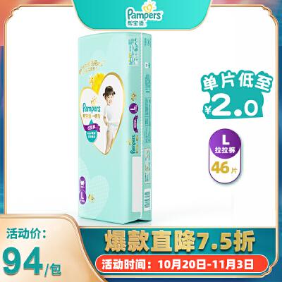 [当当自营]帮宝适 日本进口一级帮宝适拉拉裤 大号L46片(适合9-14kg) 大包装