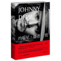 约翰尼・德普传 [美] 史蒂文・戴利 著;侯茜 译 《名利场》特约编辑,贴身数年采访约翰尼・德普,200余张高清电影海