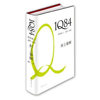 【正版直发】1Q84 BOOK 1(4月-6月) 〔日〕村上春树 ,施小炜 9787544247269 南海出版公司