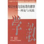 知识分类与目标导向教学--理论与实践皮连生华东师范大学出版社9787561718414