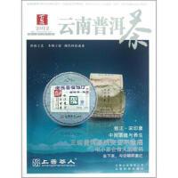 【新书店正版】2012云南普洱茶(夏)李师程云南科技出版社9787541663215