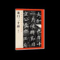 龙门二十品(上) 中国历代名碑名帖精选 楷书毛笔书法字帖