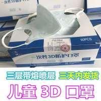 【现货 包邮】一次性3D口罩男女儿童小孩幼儿透气防飞沫雾霾防尘口罩*50个装