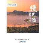 妙曼普洱旅游系列丛书 妙曼普洱绿色之旅 慢光阴 绿色普洱的别样时光