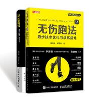 跑步圣经 无伤跑法 跑步科学技术指南优化与训练提升(当当套装共2册)