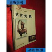 【二手旧书9成新】古代灯具 /孙建君、高丰 著 山东科学技术出版?