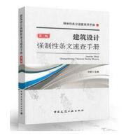 建筑设计强制性条文速查手册(第三版)