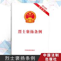 2019年8月新版 《烈士褒扬条例》(2019年*修订) 法律法规32开单行本 中国法制出版社 97875216048