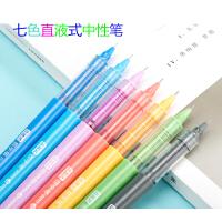 爱好直液式走珠笔七色滚珠黑红绿紫水性彩色中性笔做笔记专用手账