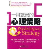 【新书店正品包邮】一用就灵的心理策略 红云著 中国城市出版社 9787507423082