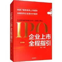 【全新直发】企业上市全程指引 第4版 中信出版社