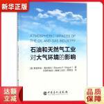 石油和天然气工业对大气环境的影响 [美]爱德华多・奥拉格尔(Eduardo,P.,Olaguer); 天津开 中国石化