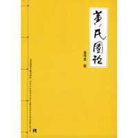 【二手书旧书9成新】黄氏圈论 黄传贵 社会科学文献出版社 9787801902870