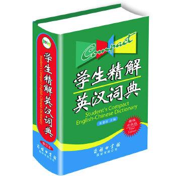 学生精解英汉词典