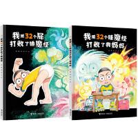 彭懿田宇荒诞幽默图画书:《我用32个屁打败了睡魔怪》《我用32个睡魔怪打败了我妈妈》