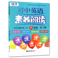 正版初中英语素养阅读八年级全一册初中生课外阅读英语阅读训练书籍英语语法初中英语阅读双语读物英语入门学习零基础