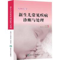 母胎医学――新生儿常见疾病诊断与处理(包销1000)