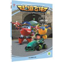 【正版直发】超级飞侠4-11 去中国看卡丁车比赛 奥飞娱乐 9787558046056 江苏凤凰美术出版社