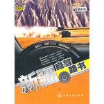 行摄天下--新疆自驾路书(22条线路、22000公里行程玩遍新疆,78大片场拍摄攻略让你轻松拍大片!)