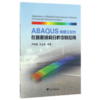 ABAQUS有限元软件在路面结构分析中的应用