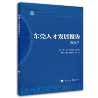 东莞人才发展报告2017
