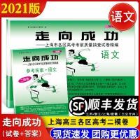 2021年版 走向成功二模卷语文 上海高考二模卷 语文 试卷+答案 上海市各区县高考考前质量抽查模拟试卷精编高二高三期末