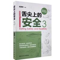 舌尖上的安全(第3册) 程景民主编 人民卫生出版社9787117254144