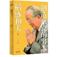 【封面有磨痕-SL】 创造京瓷的男人:稻盛和夫 9787506084857 东方出版社 知礼图书专营店