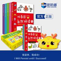优乐园自然拼读 Phonics 全5级套装,含练习册+335张单词卡片+伴读宝 适合4-8岁使用的英语拼读教材 新航道