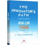 创新之路:提升商业价值的八大创新法则 毛正行(MADGE M. MEYER) 中信出版社 9787508655673