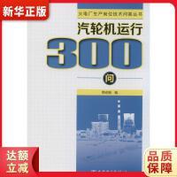 火电厂生产岗位技术问答丛书 汽轮机运行300问 简安刚 9787512346901 中国电力出版社 新华正版 全国70